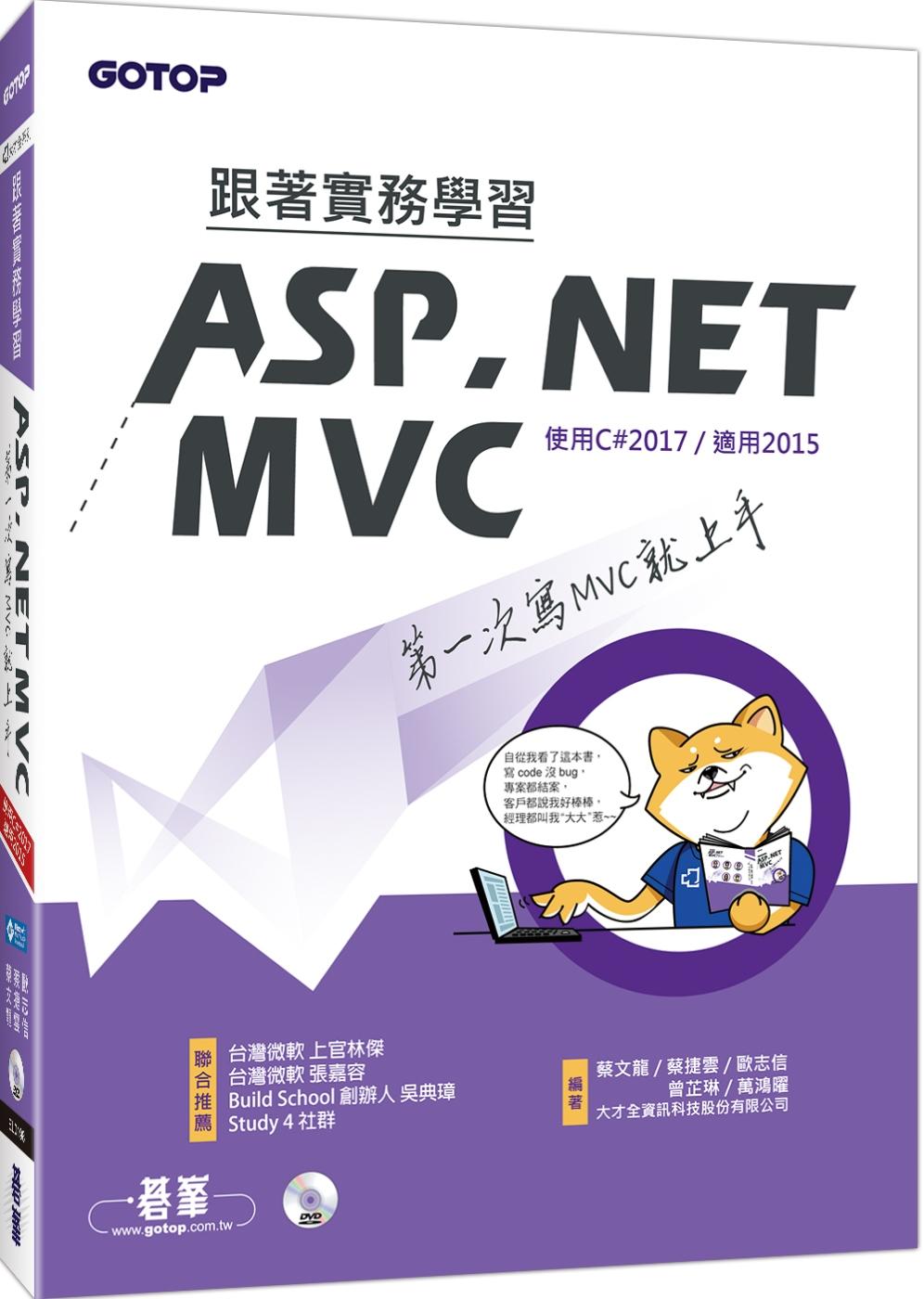 《跟著實務學習ASP.NET MVC:第一次寫MVC就上手(附DVD一片)》 商品條碼,ISBN:9789864766918