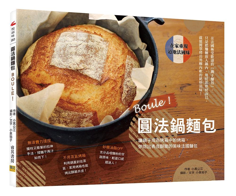《Boule!圓法鍋麵包:讓鍋子成為烤箱中的烤箱,烘焙出表皮酥脆的美味法國麵包。》 商品條碼,ISBN:9789869565417