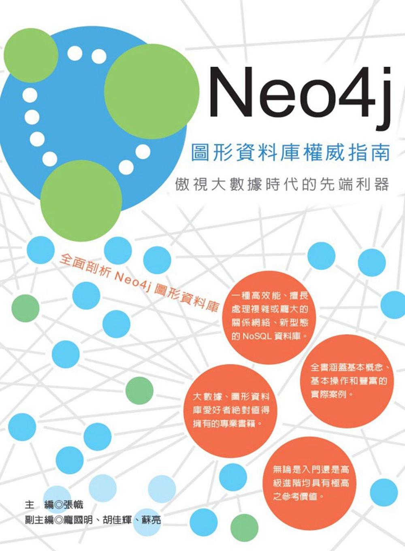 《Neo4j 圖形資料庫權威指南:傲視大數據時代的先端利器》 商品條碼,ISBN:9789865001162