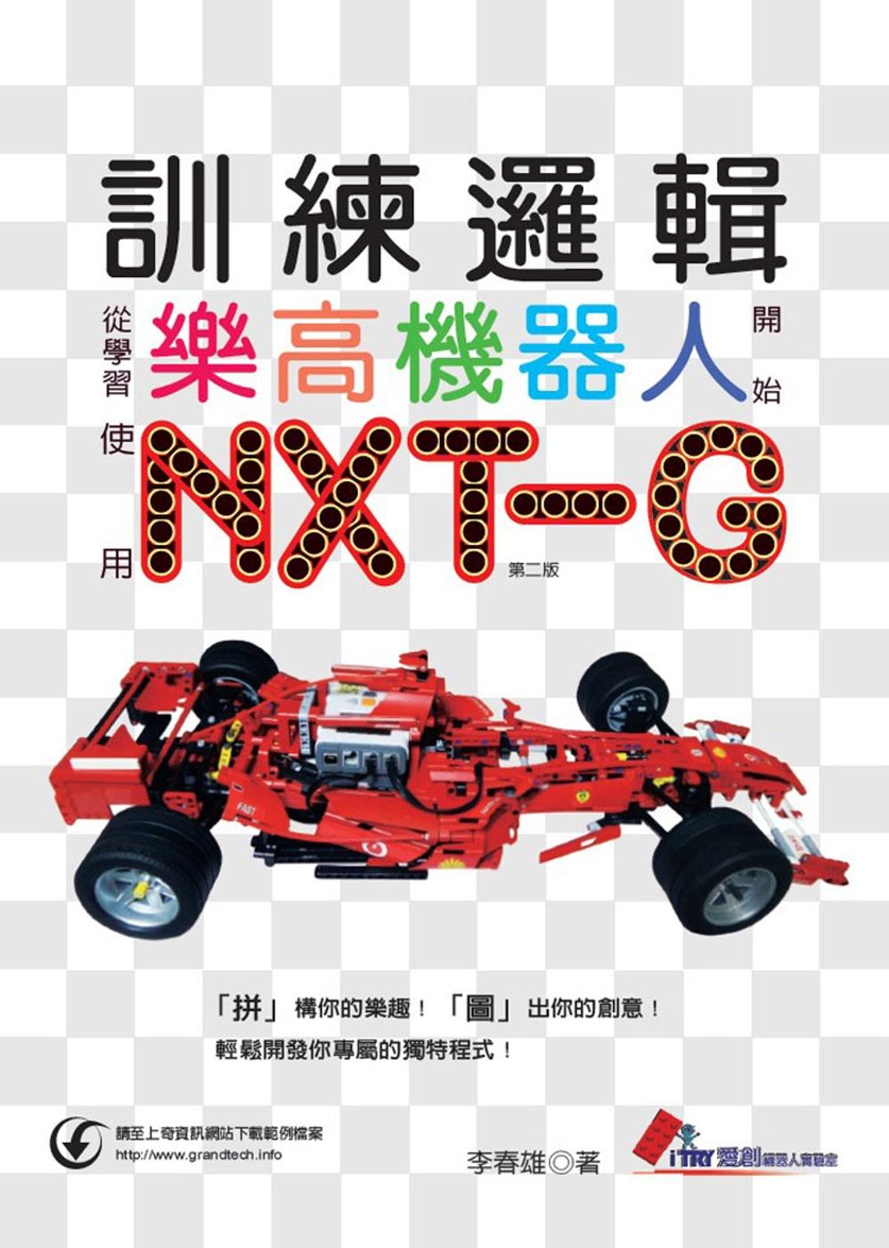 《訓練邏輯 從學習樂高機器人開始 使用NXT-G(第二版)》 商品條碼,ISBN:9789865001209