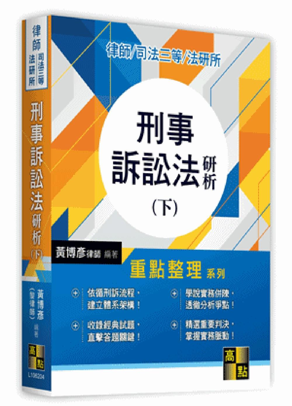 刑事訴訟法研析(下)