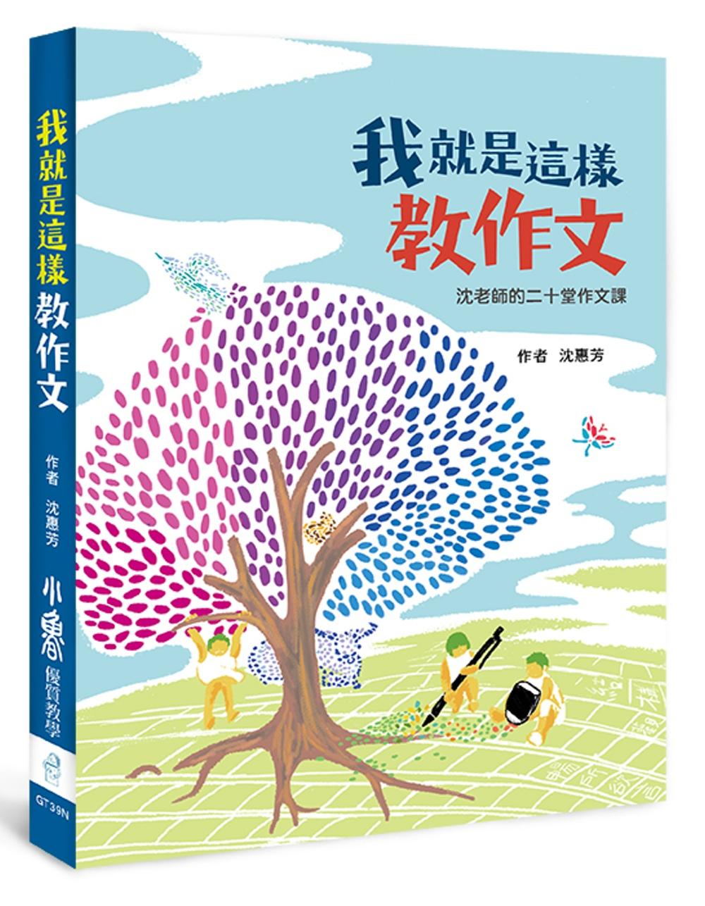 《我就是這樣教作文:沈老師的二十堂作文課(二版)》 商品條碼,ISBN:9789574904303