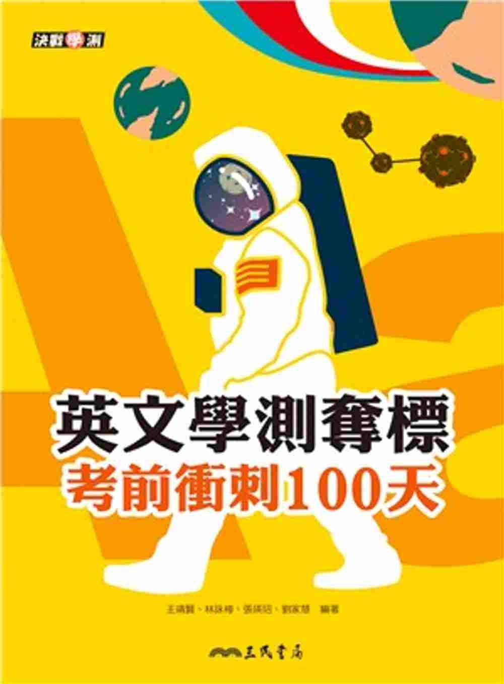 《英文學測奪標:考前衝刺100天(附活動夾冊)》 商品條碼,ISBN:4712780658277
