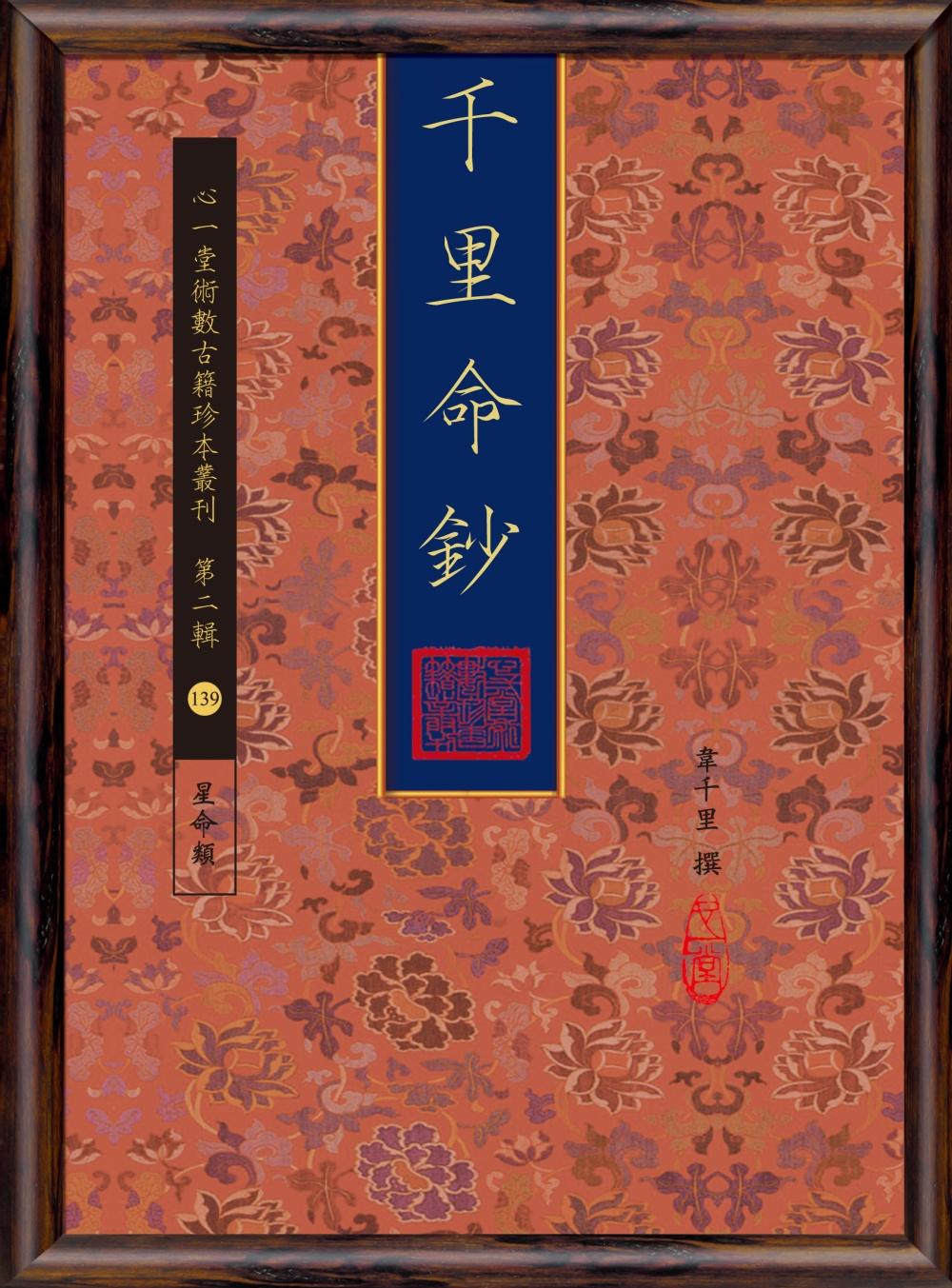 《千里命鈔》 商品條碼,ISBN:9789888317950
