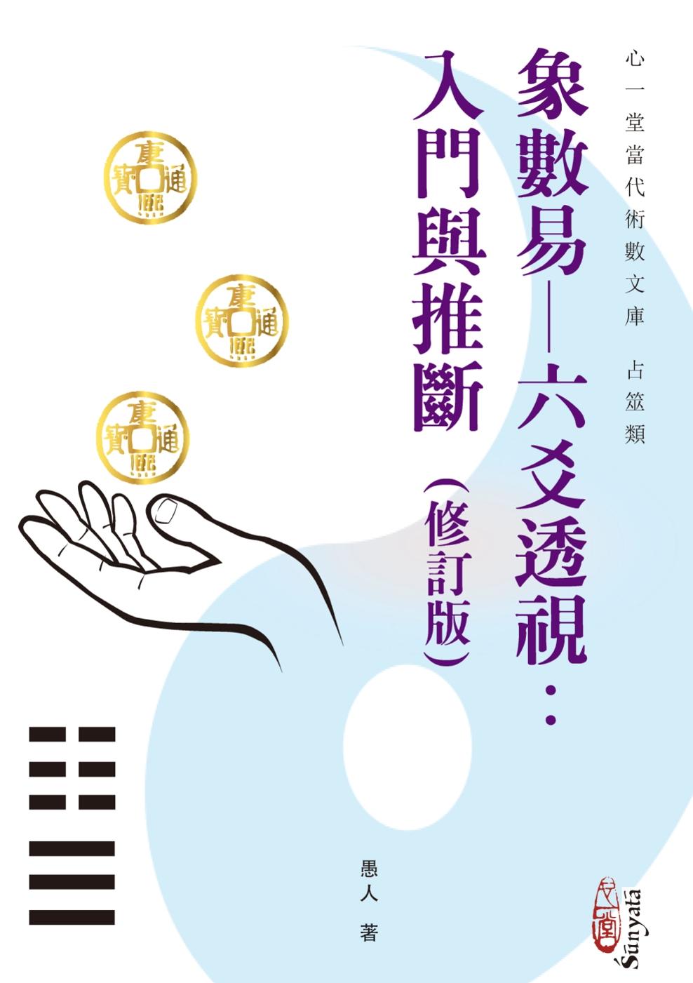 《象數易─六爻透視:入門與推斷》 商品條碼,ISBN:9789888317929