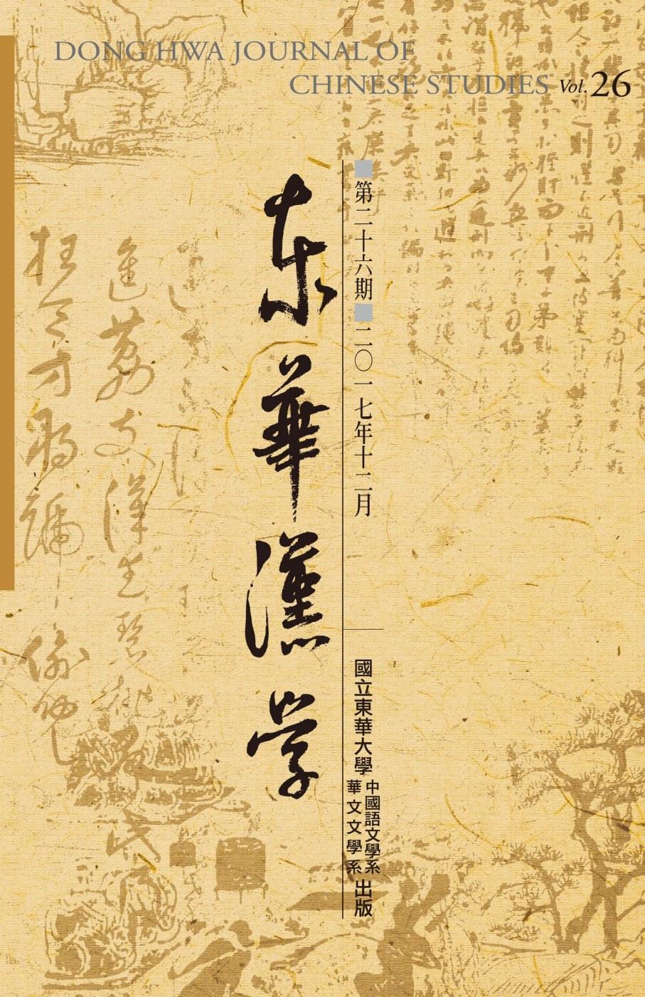 東華漢學第二十六期