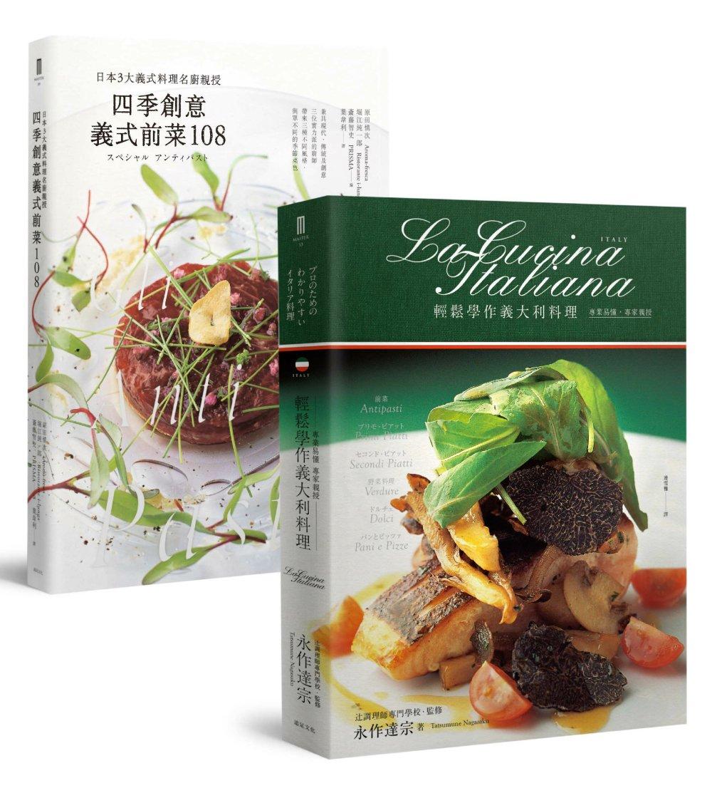我的義大利餐桌套書:輕鬆學作義大利料理 + 四季創意義式前菜108