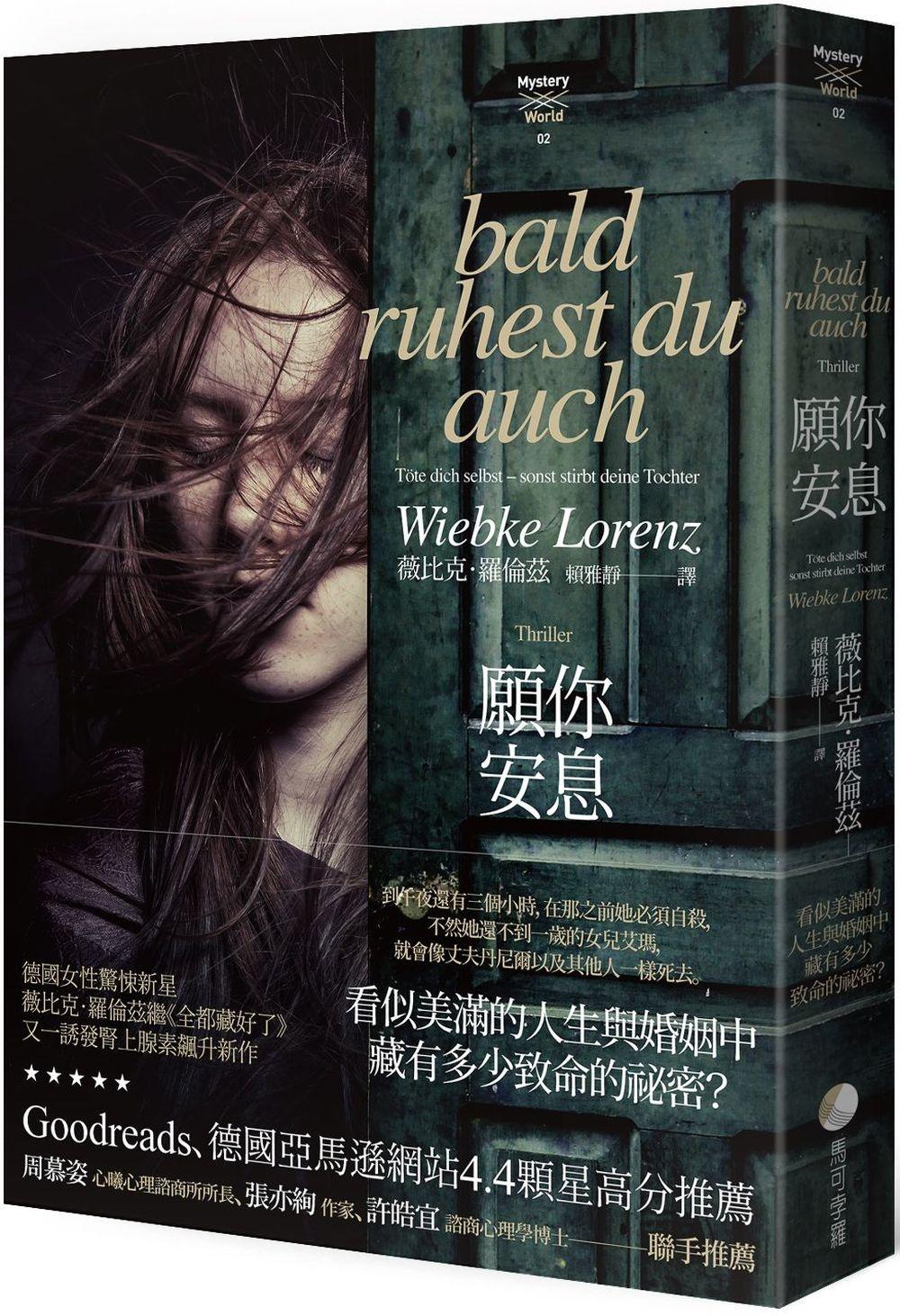 《願你安息》 商品條碼,ISBN:9789869551588