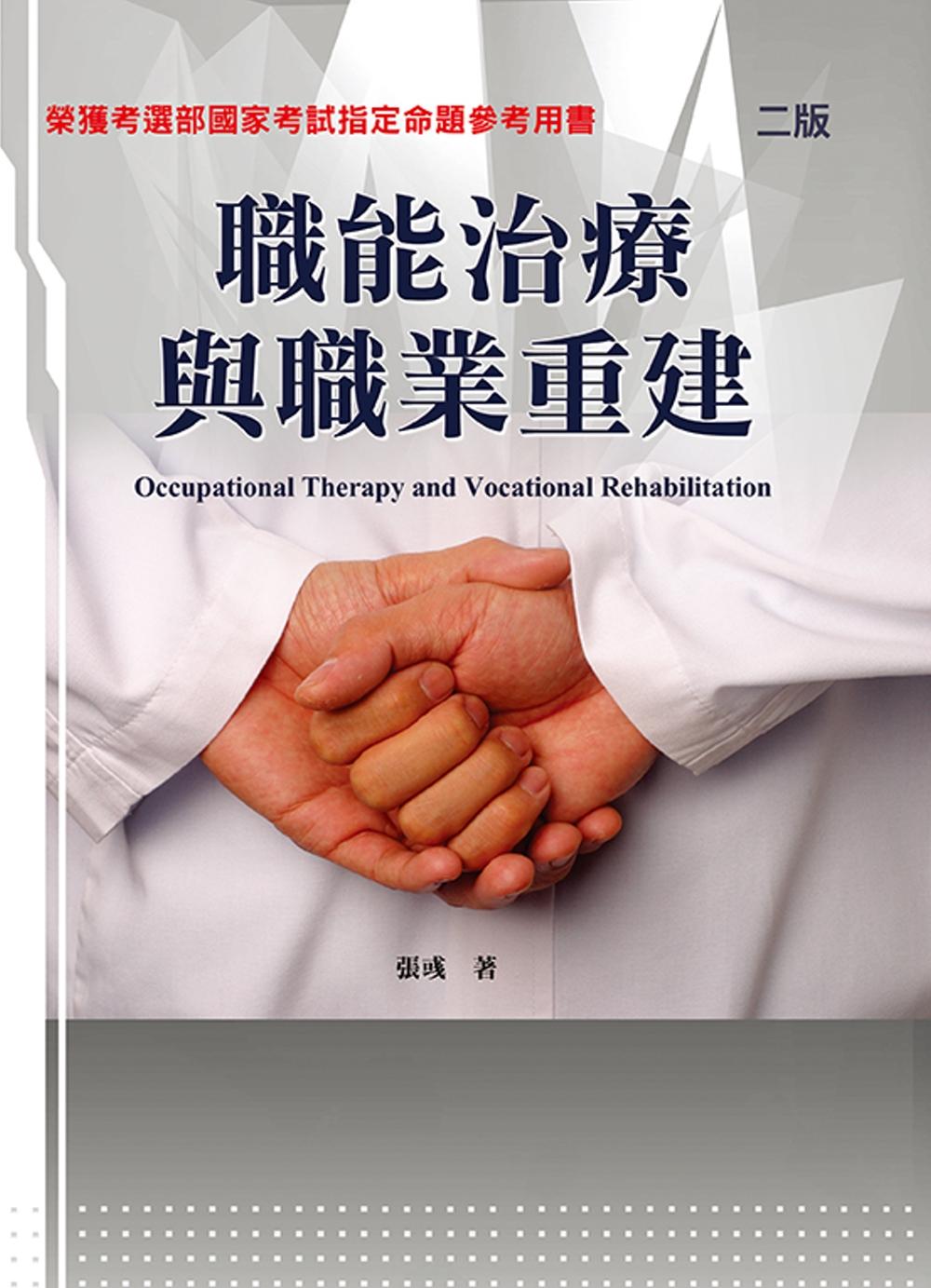 職能治療與職業重建(二版)