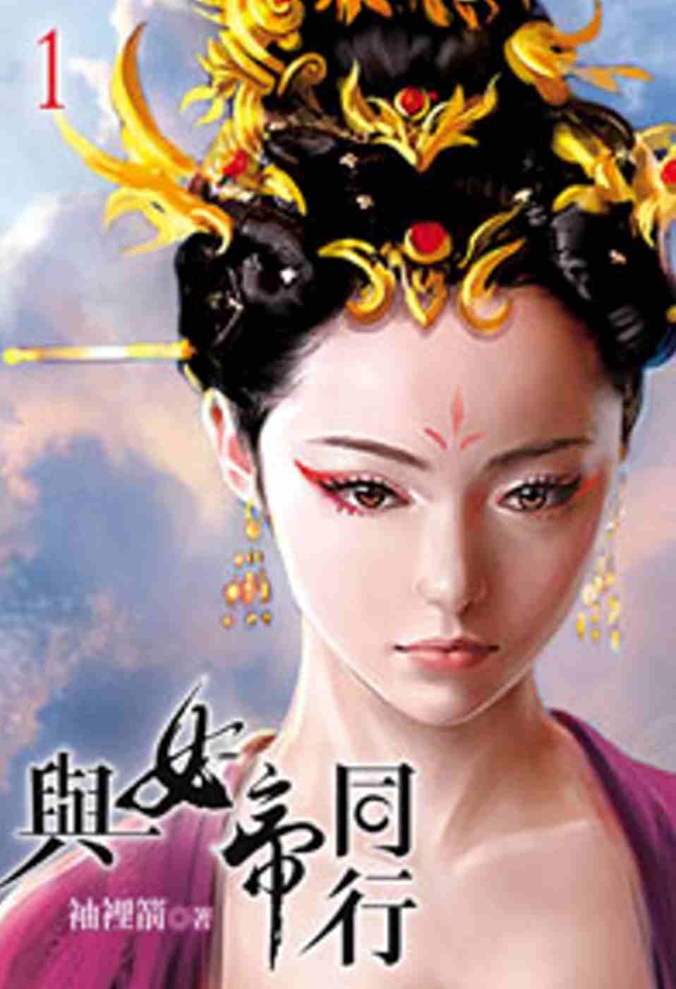 《與女帝同行01》 商品條碼,ISBN:9789578072480