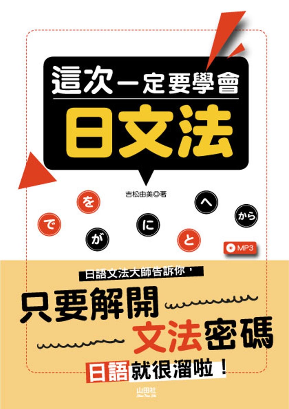 《這次一定要學會日文法(25K+MP3)》 商品條碼,ISBN:9789862464885