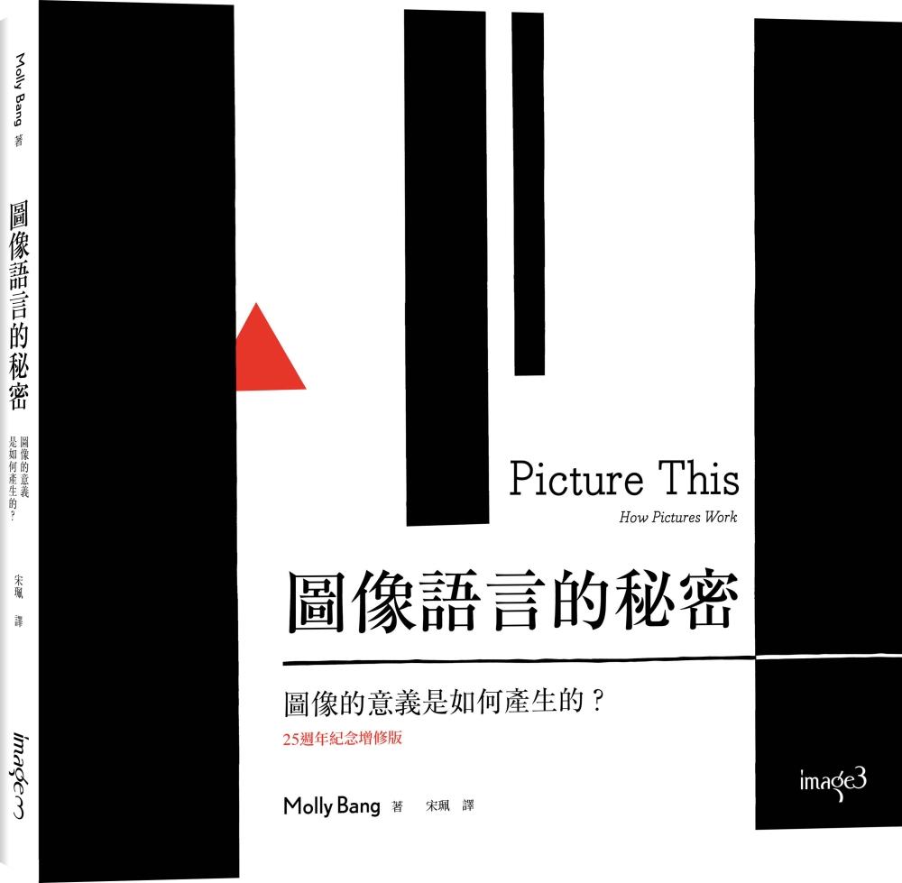 圖像語言的秘密:圖像的意義是如何產生的?