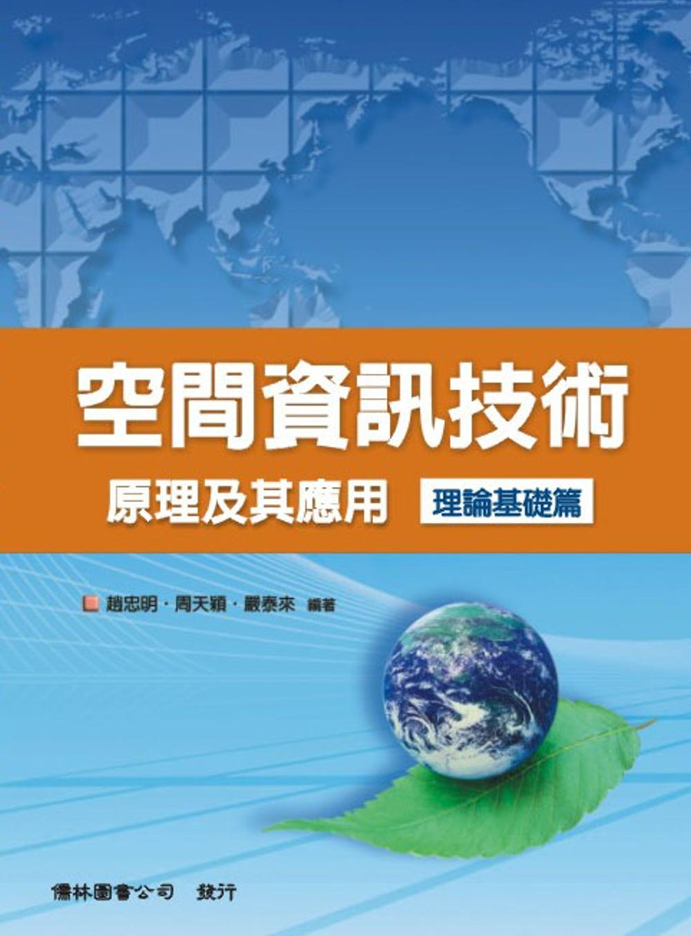 空間資訊技術原理及其應用理論基礎篇(2版)