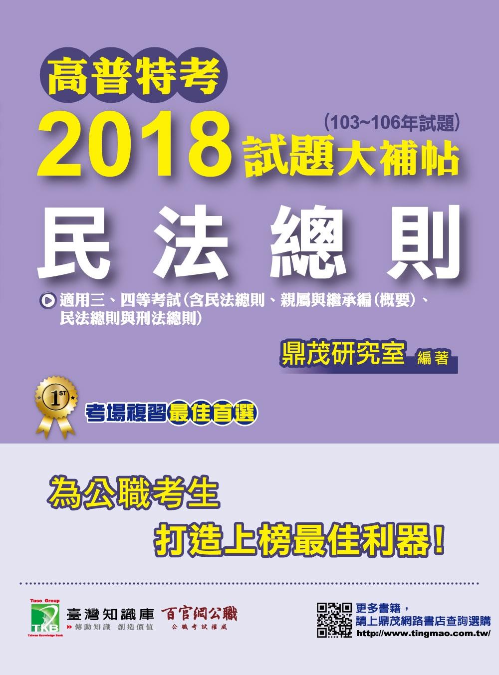 高普特考2018試題大補帖【民法總則】(103~106年試題)三、四等