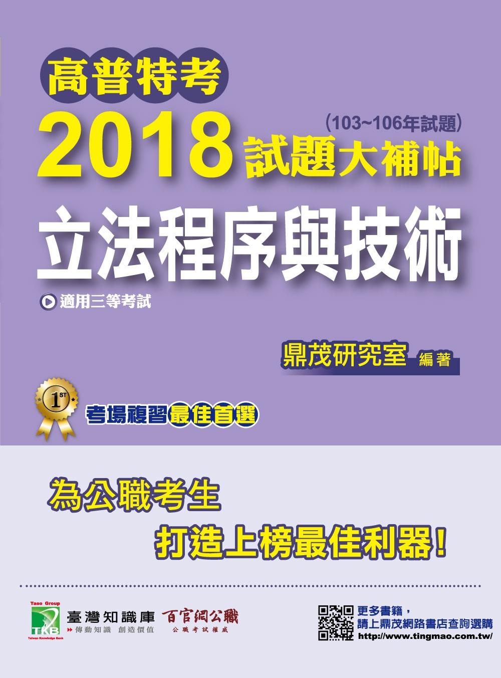高普特考2018試題大補帖【立法程序與技術】(103~106年試題)三等