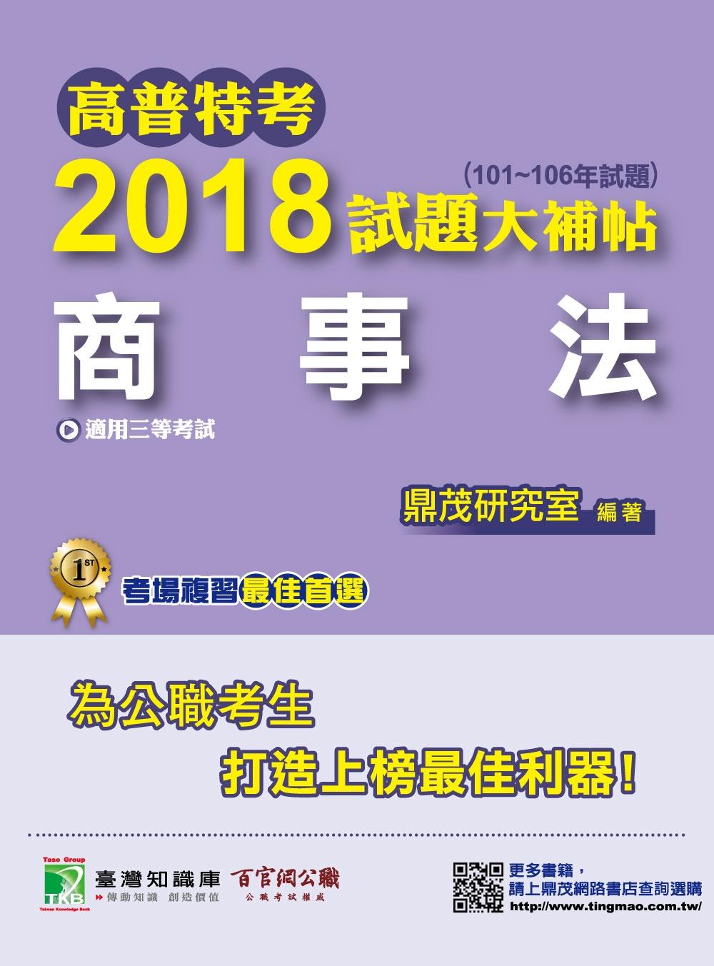 高普特考2018試題大補帖【商事法】(101~106年試題)三等