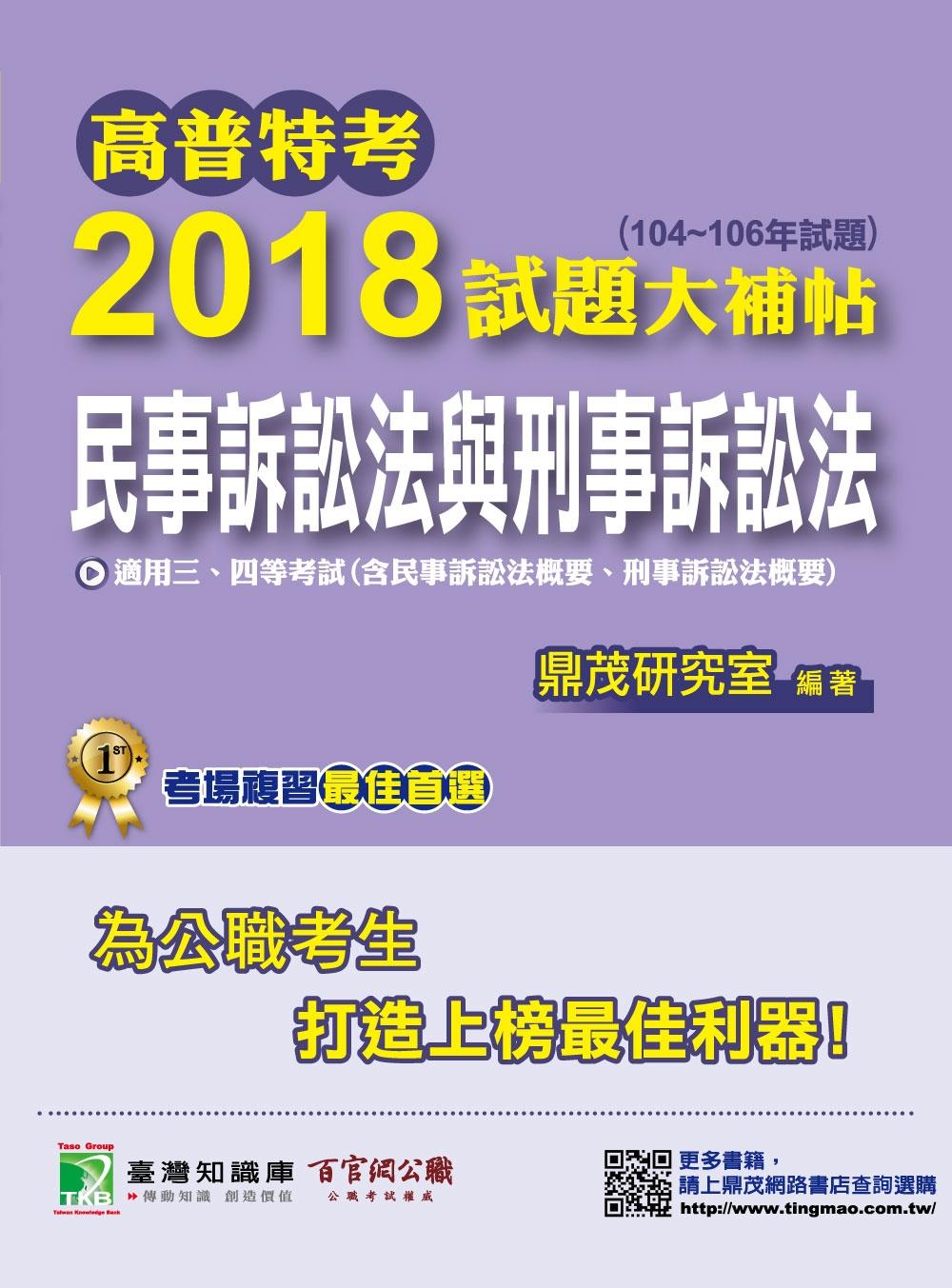 高普特考2018試題大補帖【民事訴訟法與刑事訴訟法】(104~106年試題)三、四等