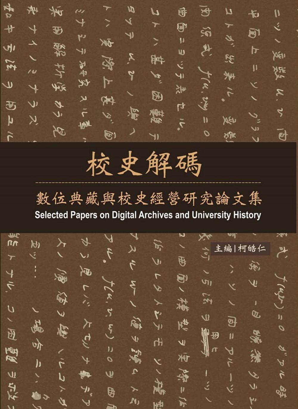 校史解碼:數位典藏與校史經營研究論文集
