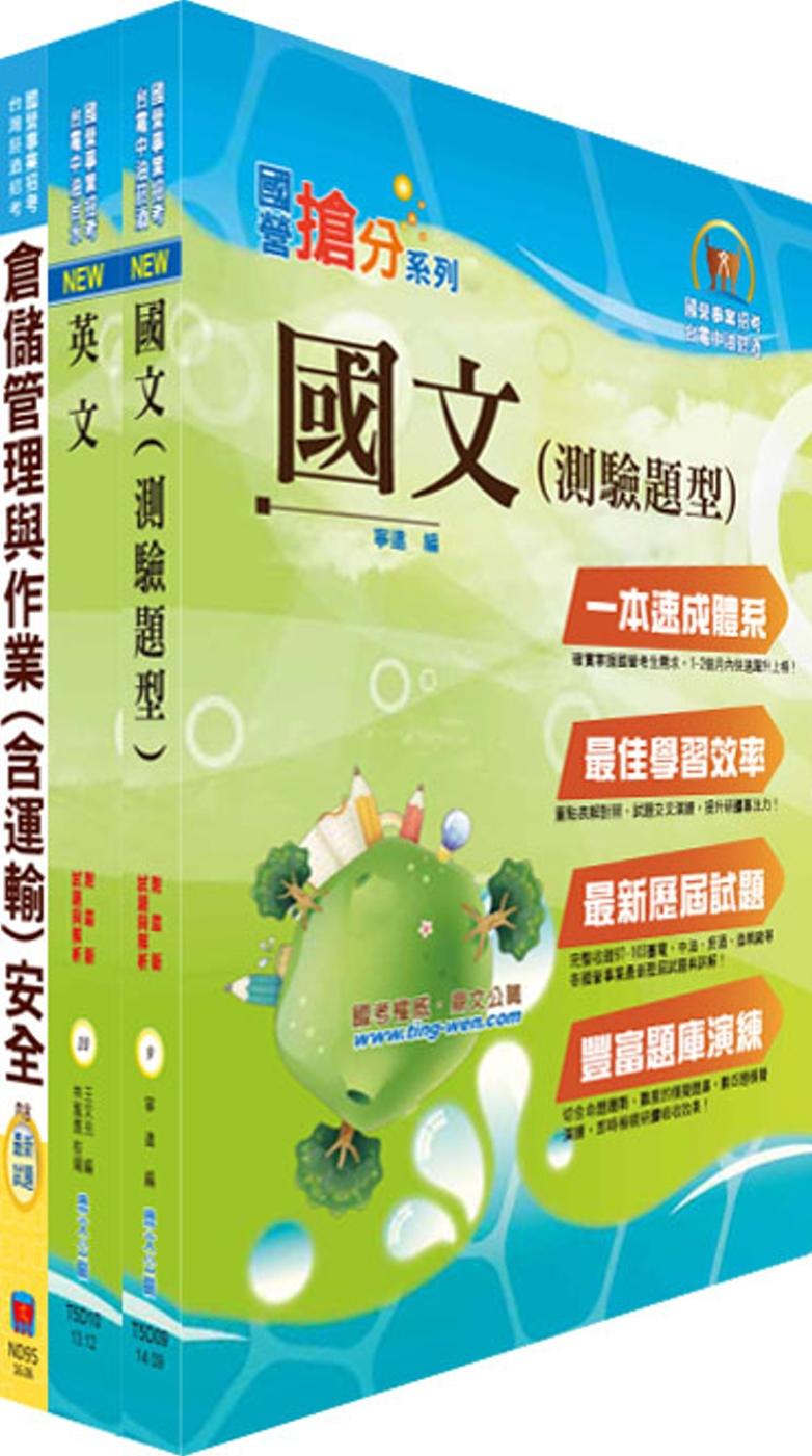 《107年臺灣菸酒從業評價職位人員(儲運)套書(贈題庫網帳號、雲端課程)》 商品條碼,ISBN:9700604156006