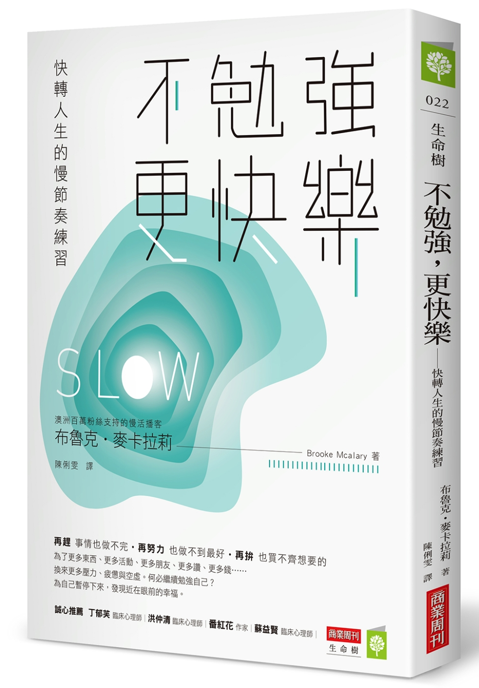 《不勉強,更快樂:快轉人生的慢節奏練習》 商品條碼,ISBN:9789867778024