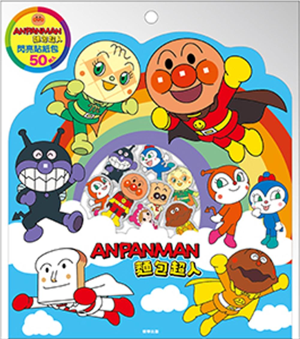 《麵包超人 閃亮貼紙包》 商品條碼,ISBN:4714809700004