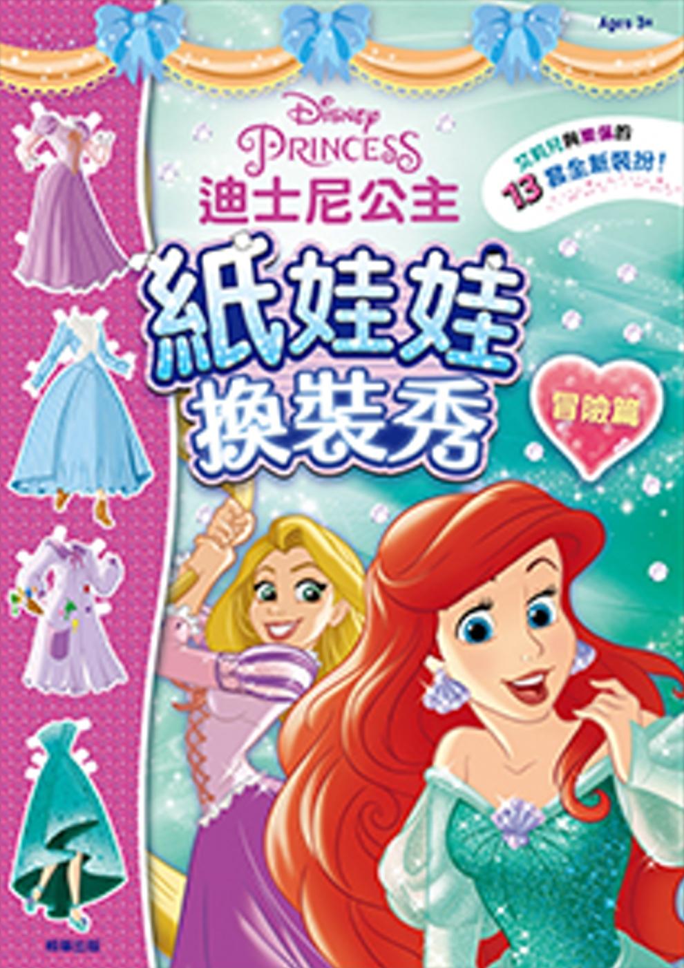 迪士尼公主紙娃娃換裝秀:冒險篇