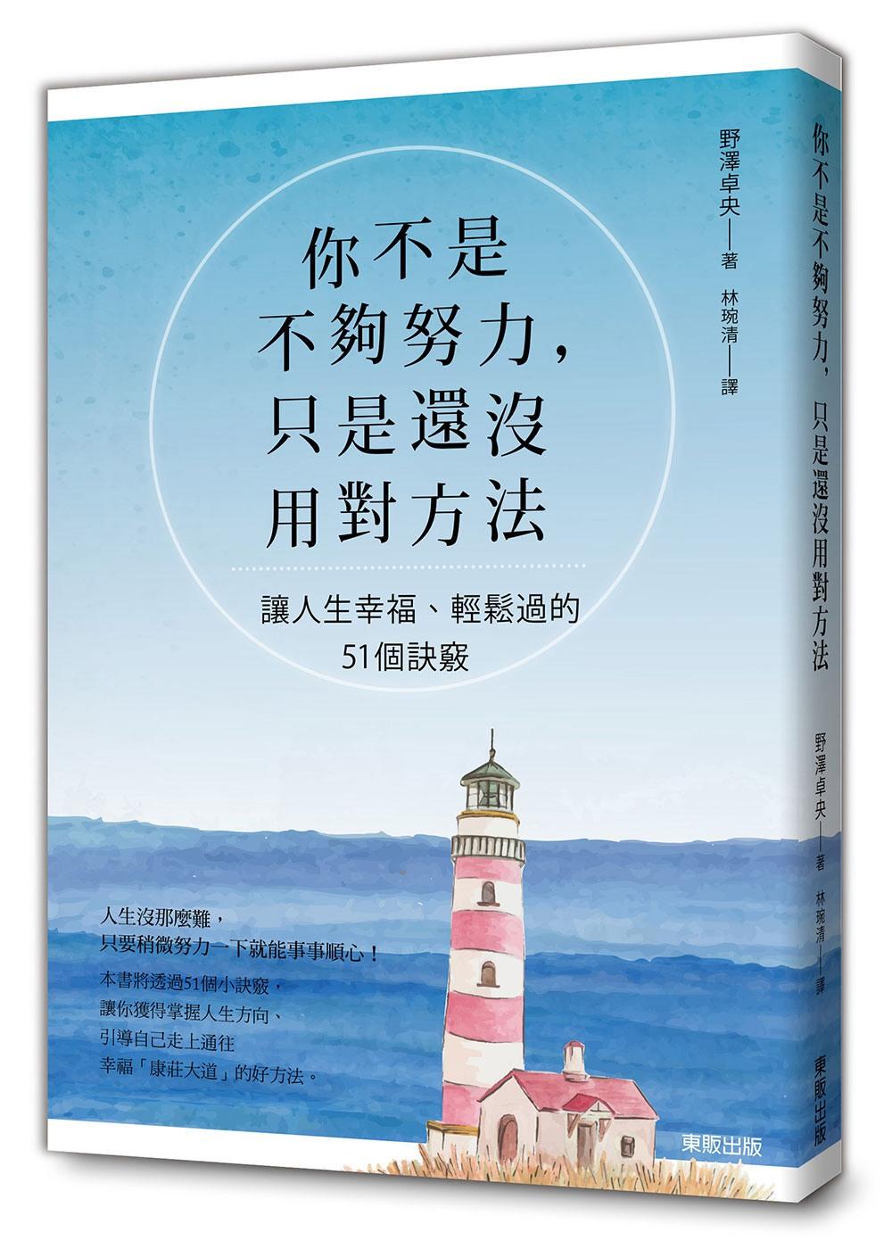 《你不是不夠努力,只是還沒用對方法:讓人生幸福、輕鬆過的51個訣竅》 商品條碼,ISBN:9789864755868