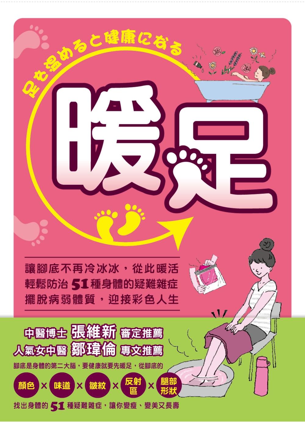《暖足:讓腳底不再冷冰冰,從此暖活。輕鬆防治51種身體的疑難雜症,擺脫病弱體質,迎接彩色人生》 商品條碼,ISBN:9789869537957