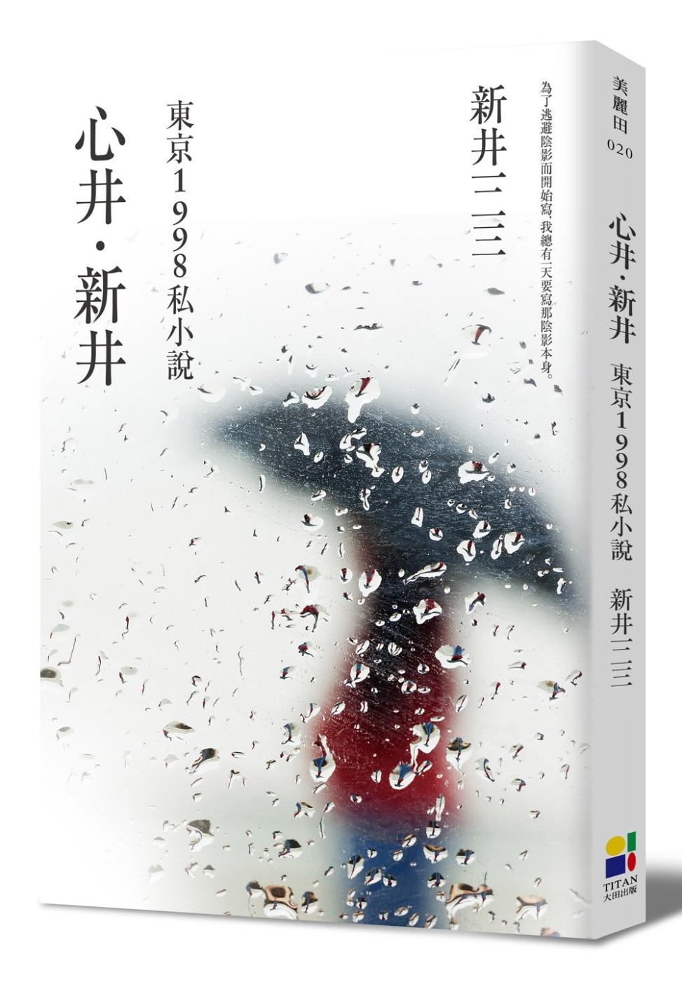 心井‧新井:東京1998私小說(新版)