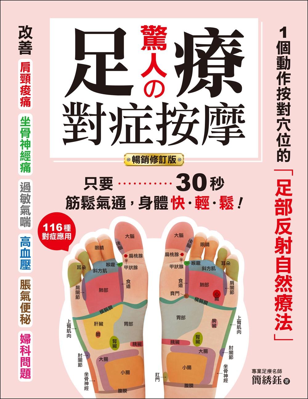 驚人的足療對症按摩:1個動作按對穴位的「足部反射自然療法」,只要30秒,筋鬆氣通,身體快.輕.鬆!【暢銷修訂版】