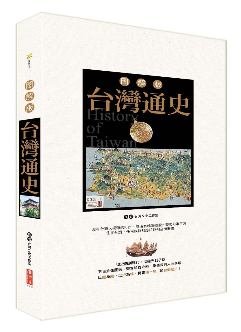 《圖解版 台灣通史》 商品條碼,ISBN:9789862255131