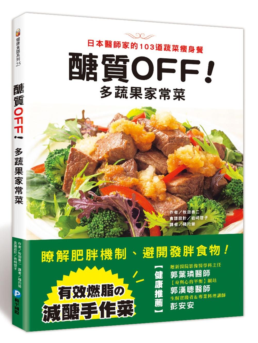 《醣質OFF!多蔬果家常菜:日本醫師家的103道蔬菜瘦身餐》 商品條碼,ISBN:9789863711179