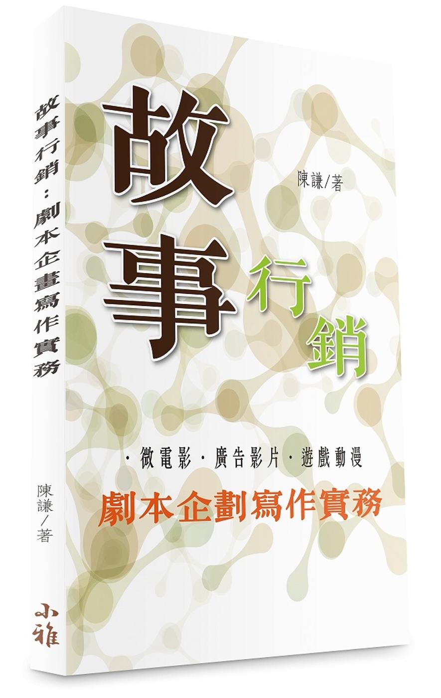 《故事行銷:劇本企劃寫作實務》 商品條碼,ISBN:9789869102599