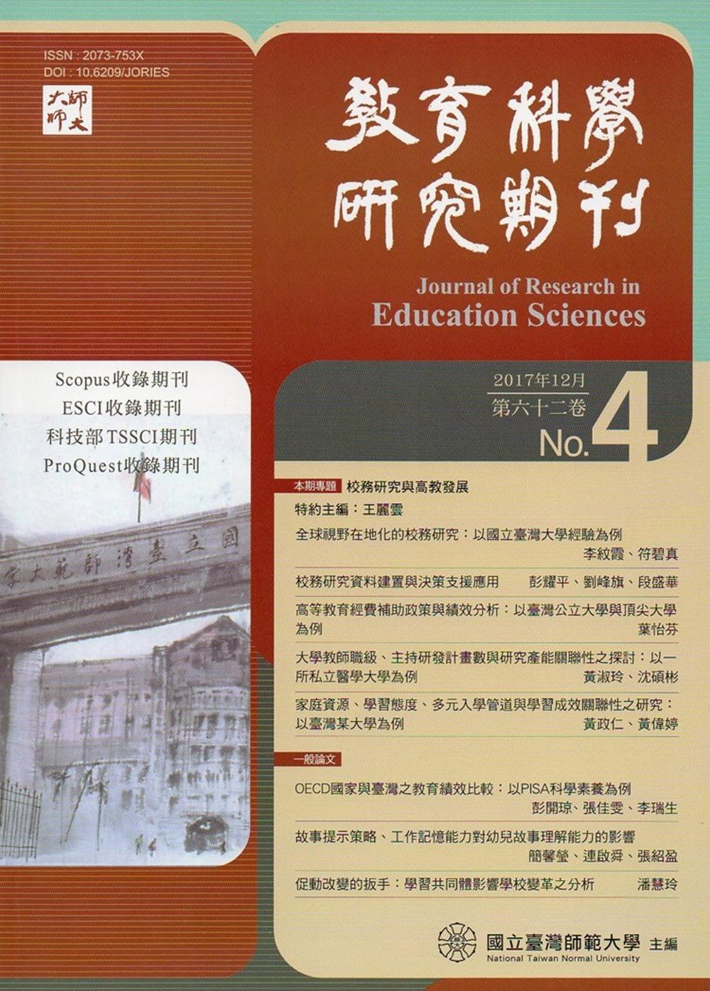 教育科學研究期刊第62卷第4期-2017.12