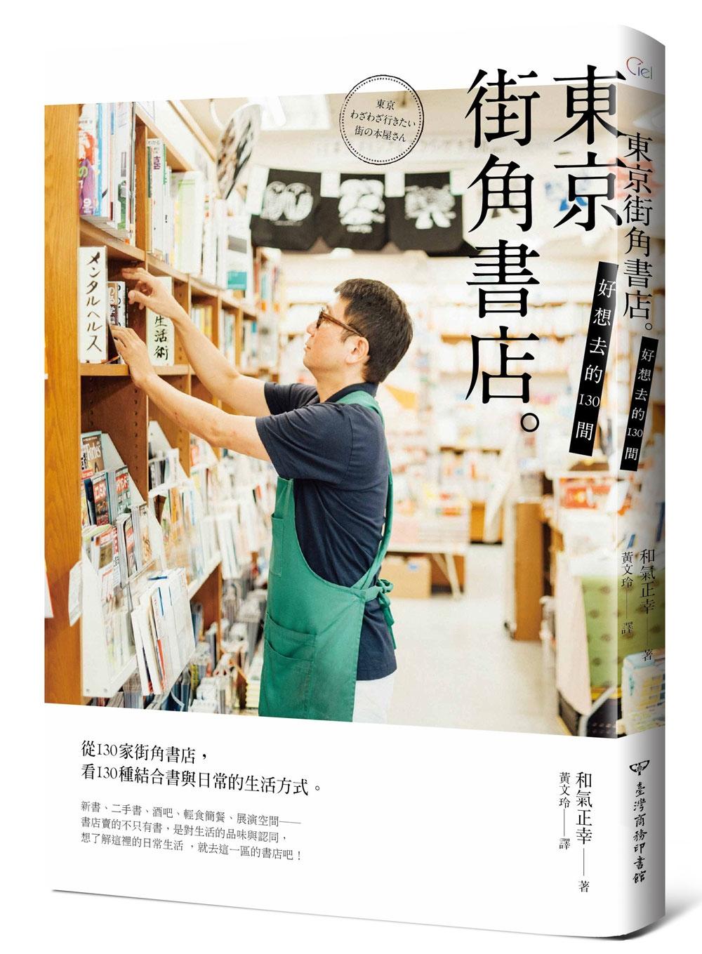 《好想去的130間東京街角書店》 商品條碼,ISBN:9789570531299