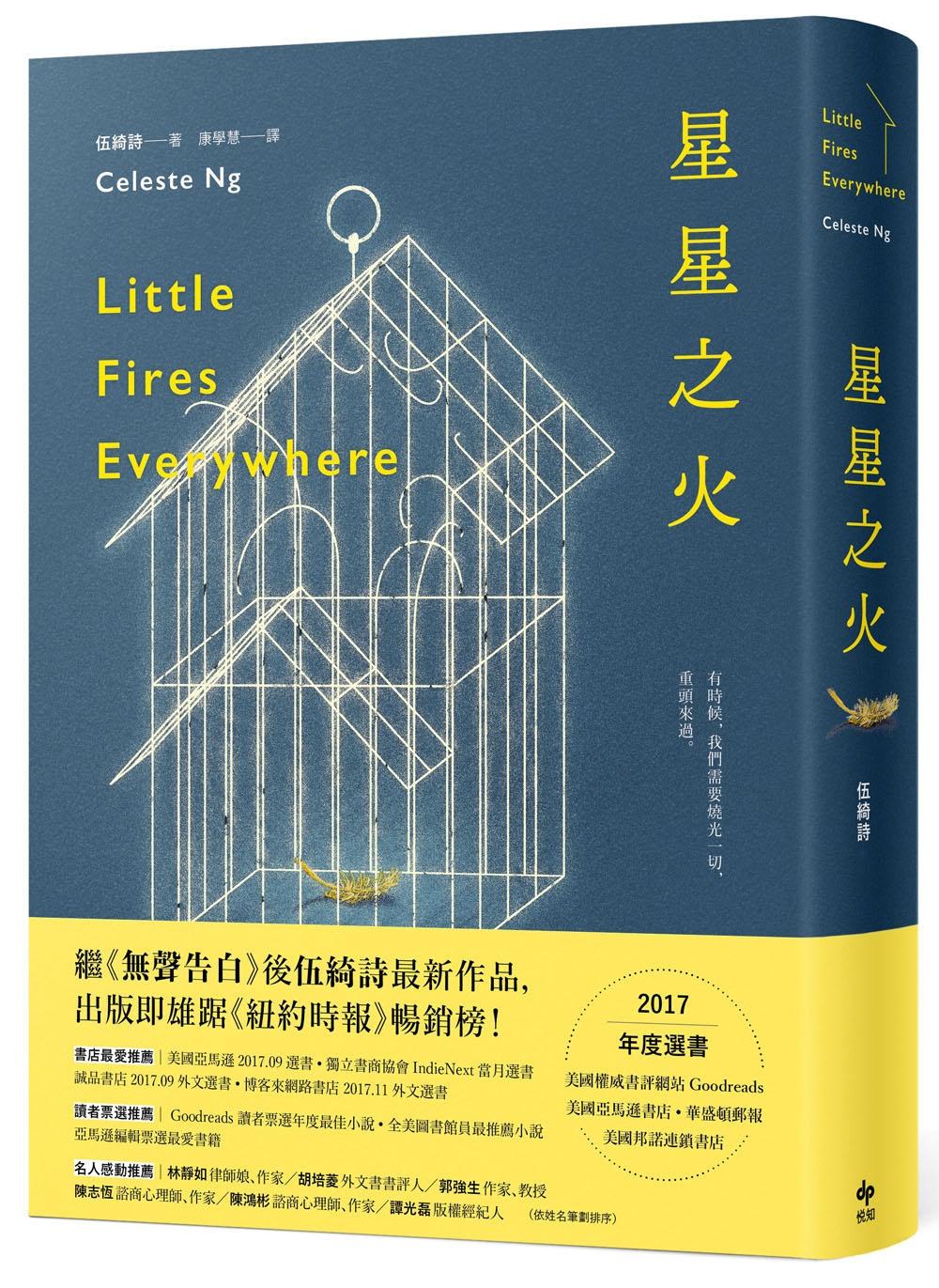 《星星之火【限量精裝版】》 商品條碼,ISBN:0010777517