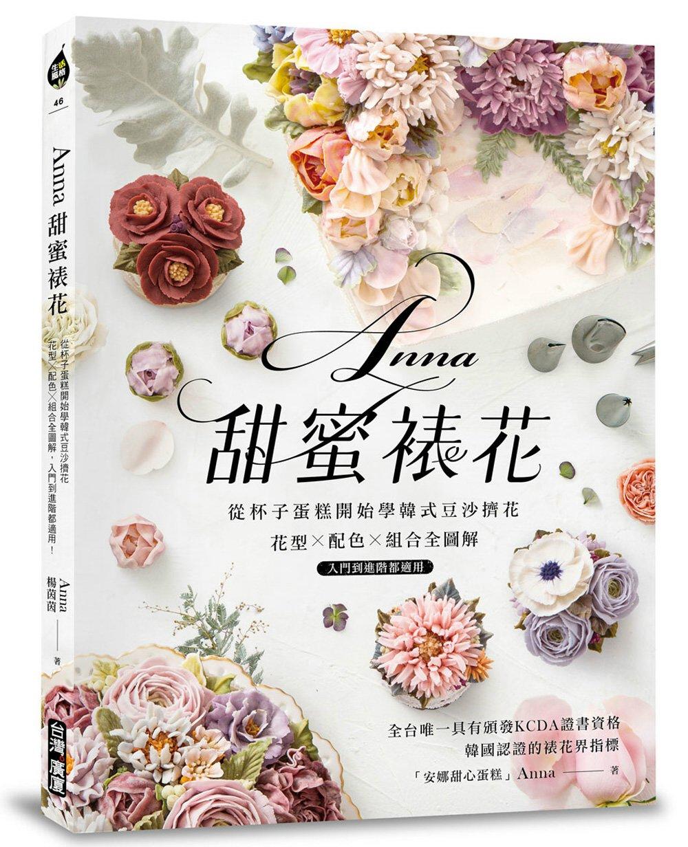 Anna甜蜜裱花(獨家限量親簽版