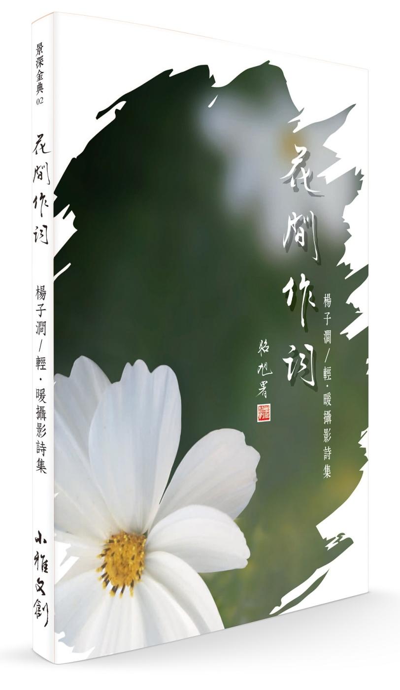 《花間作詞:輕‧暖攝影詩集》 商品條碼,ISBN:9789869566506