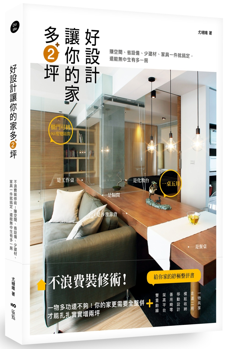 好設計,讓你的家多2坪:不浪費裝修術!賺空間、省設備、少建材、家具一件就搞定,還能無中生有多一房