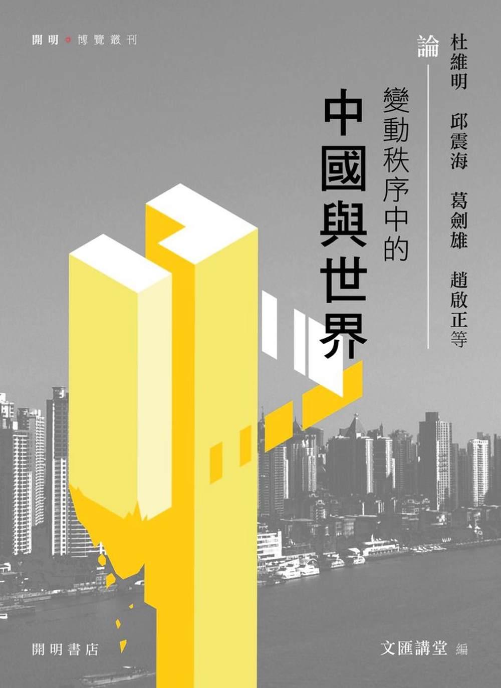 《變動秩序中的中國與世界》 商品條碼,ISBN:9789624591415