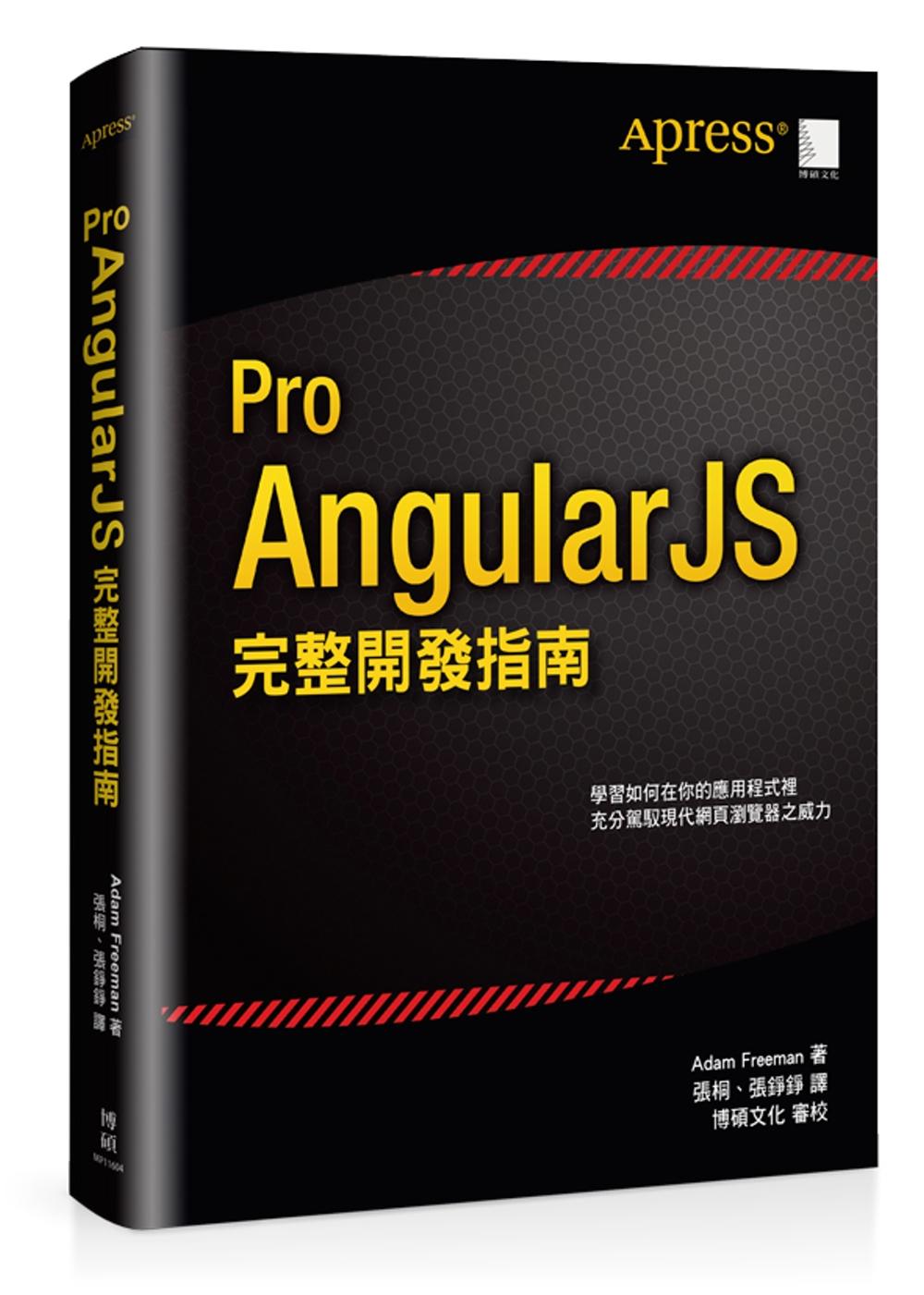 Pro AngularJS 完整開發指南