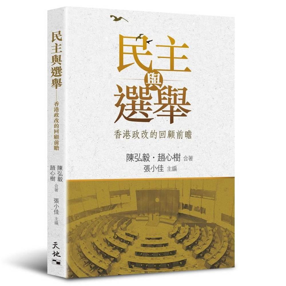 民主與選舉:香港政改的回顧前瞻