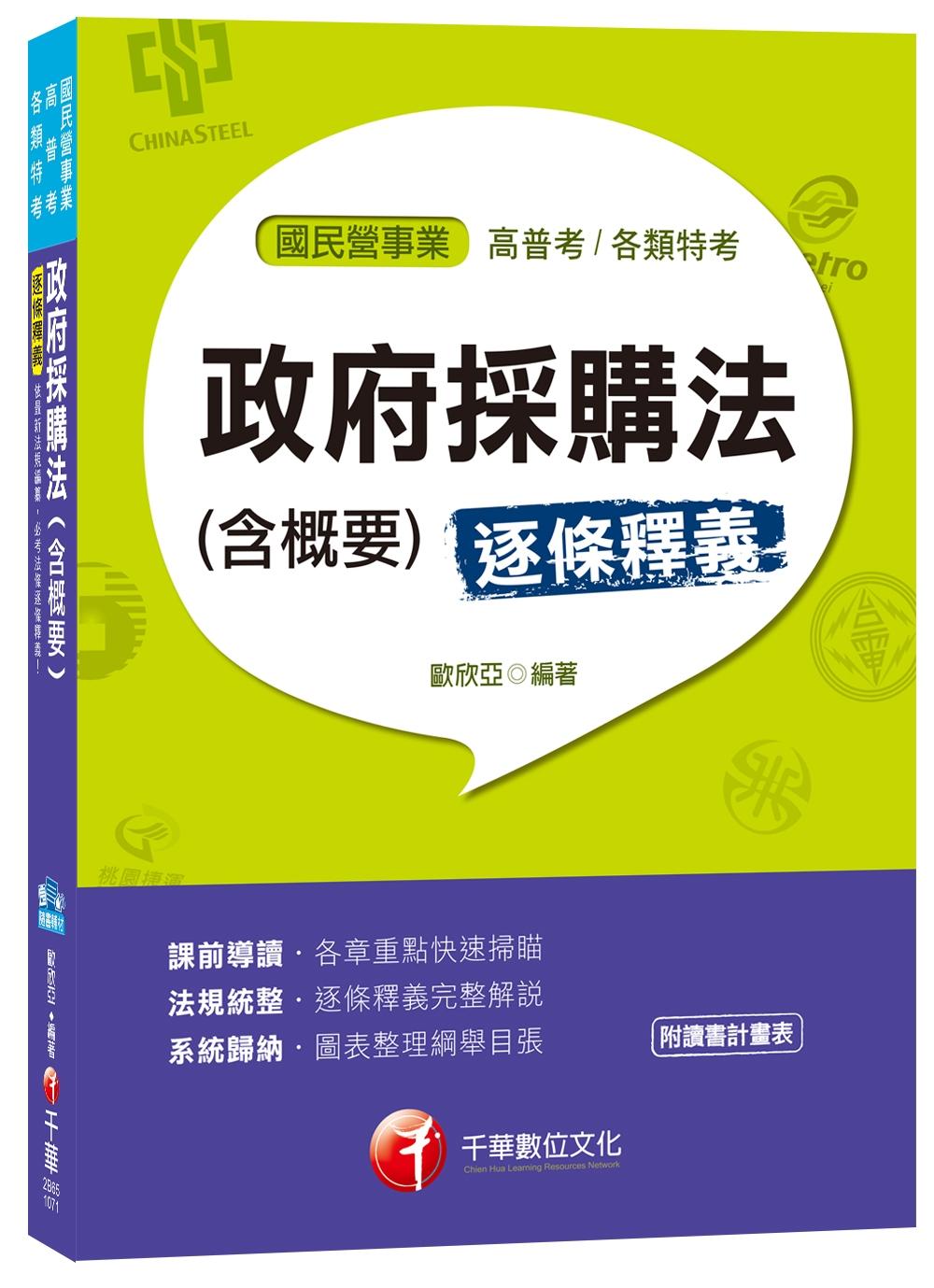 《政府採購法(含概要)逐條釋義[高普考、各類特考、國民營事業]》 商品條碼,ISBN:9789864872404