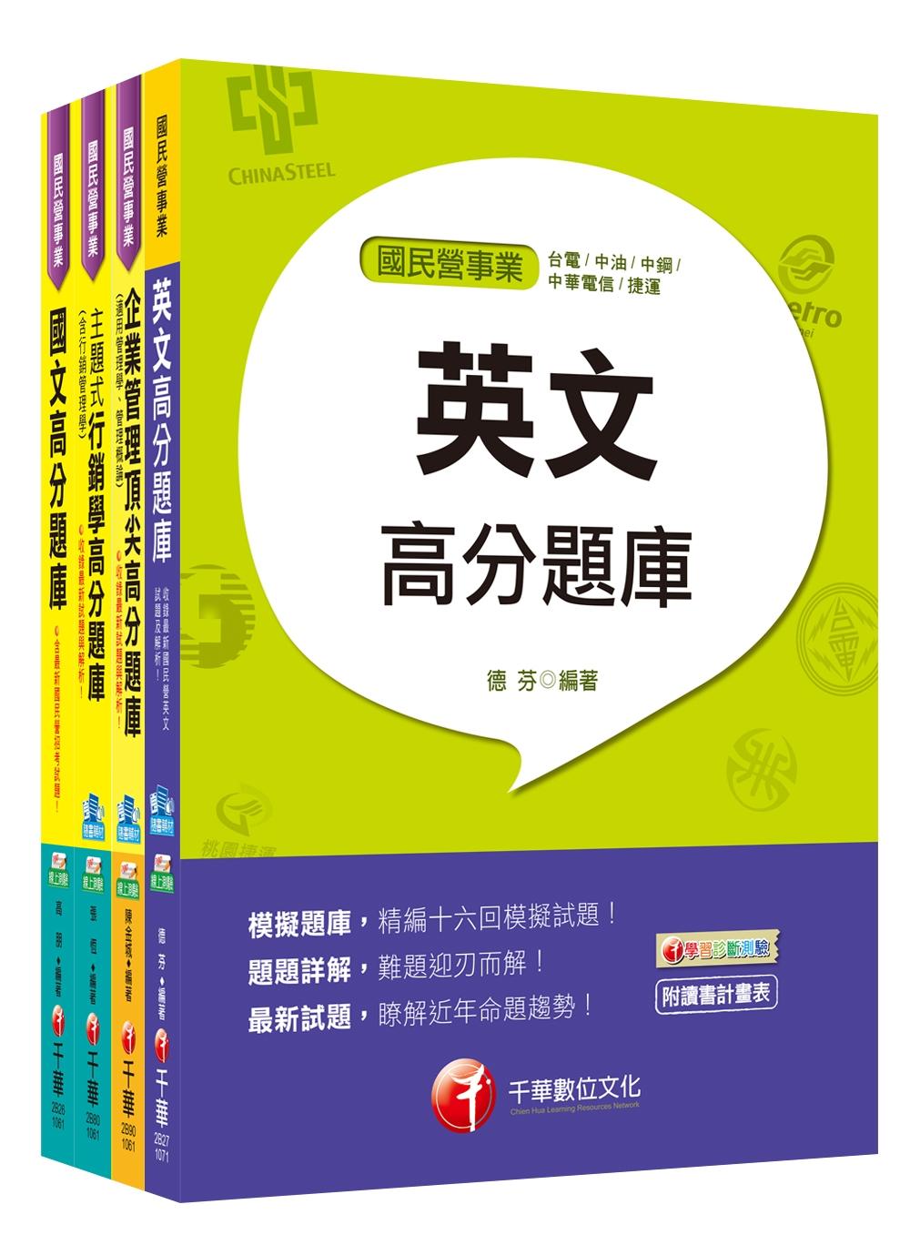 《107年【訪銷】台灣菸酒公司招考評價職位人員題庫版套書》 商品條碼,ISBN:9999245510720