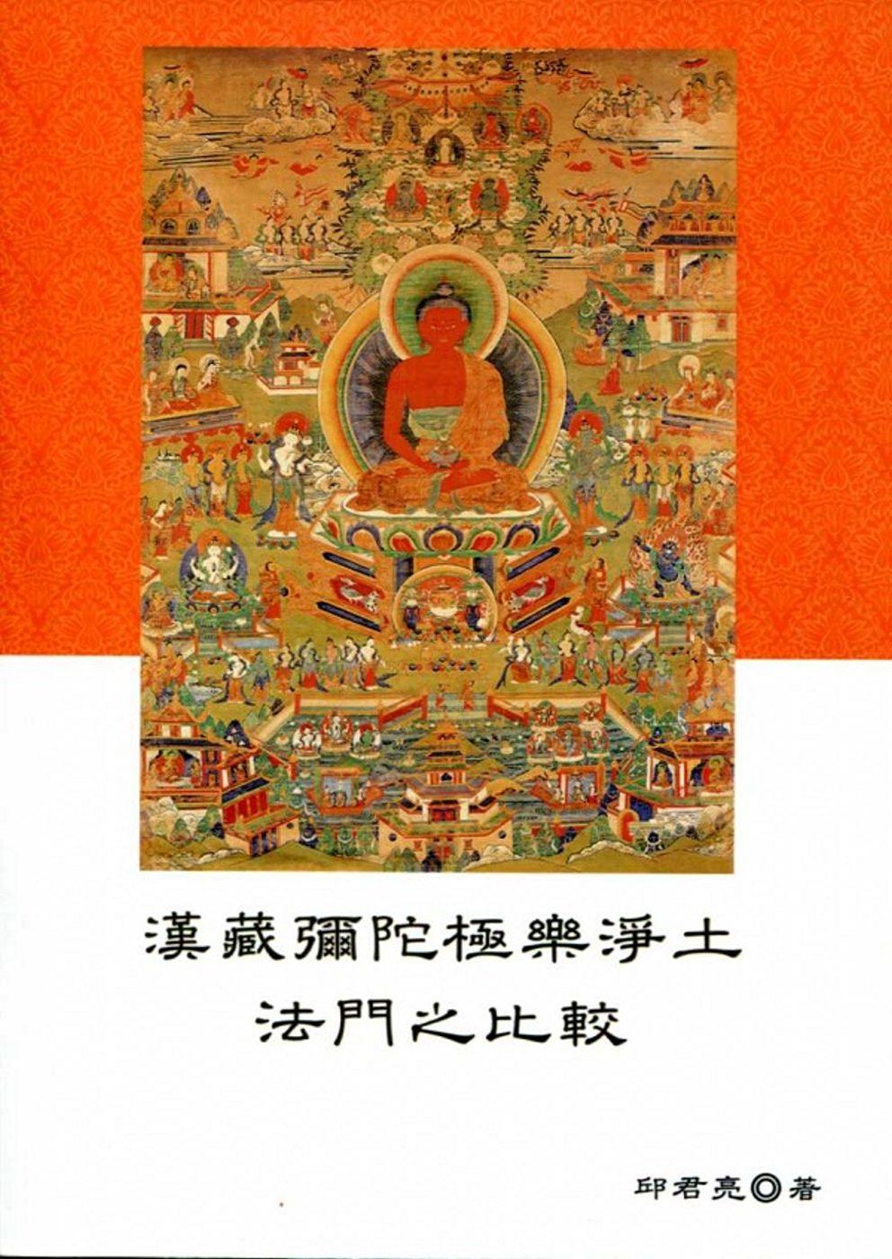 漢藏彌陀極樂淨土法門之比較
