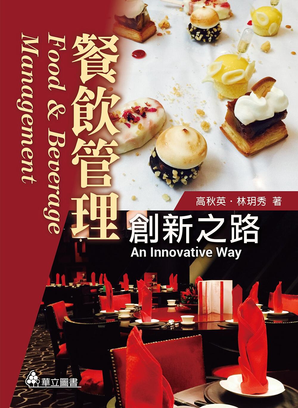 餐飲管理:創新之路(三版)