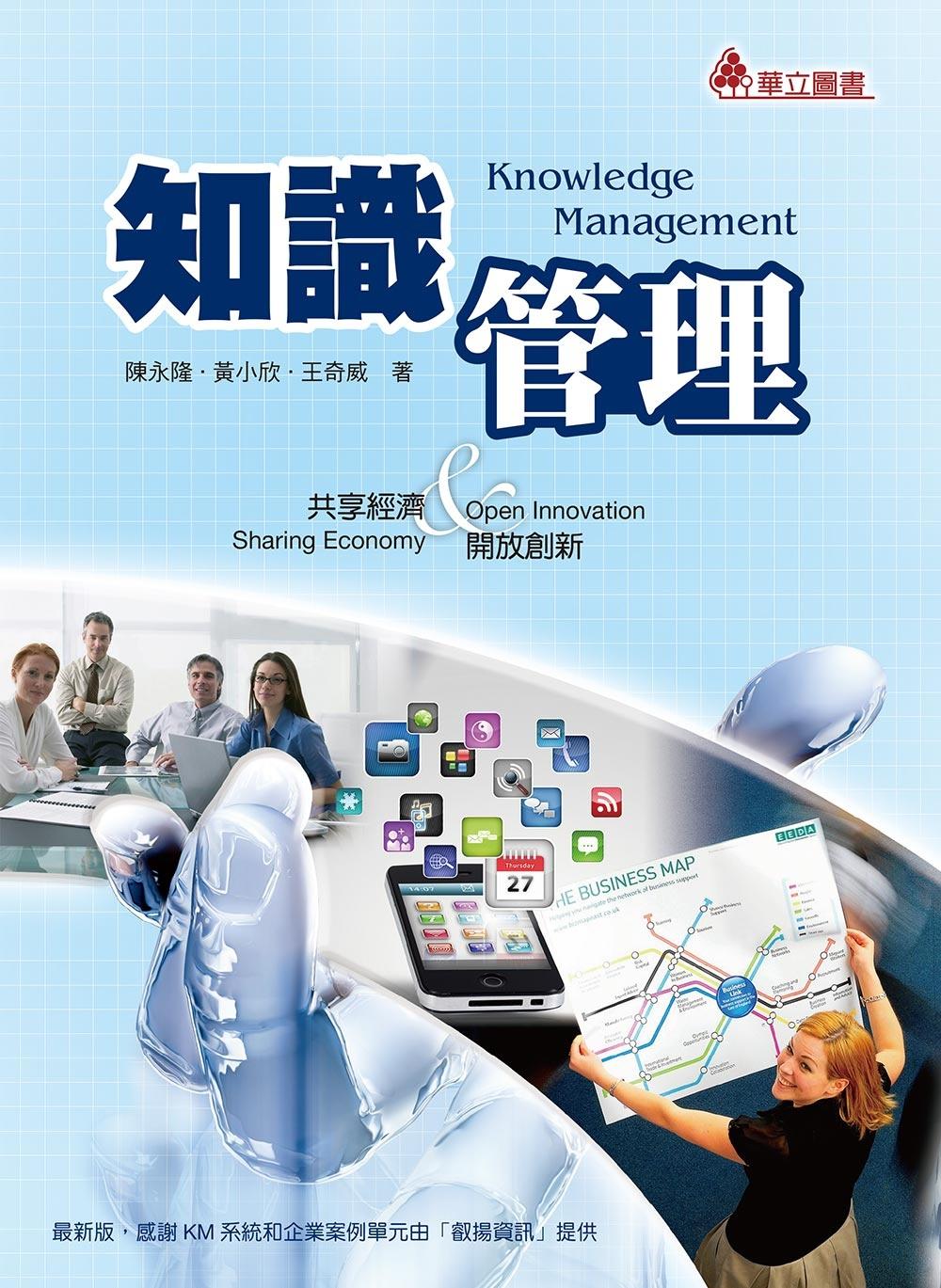 知識管理:共享經濟&開放創新(四版)