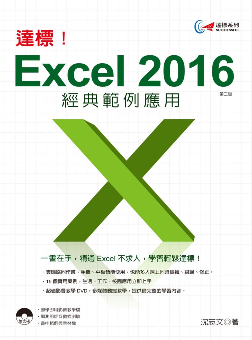 達標!Excel 2016 經典範例應用 (第二版)