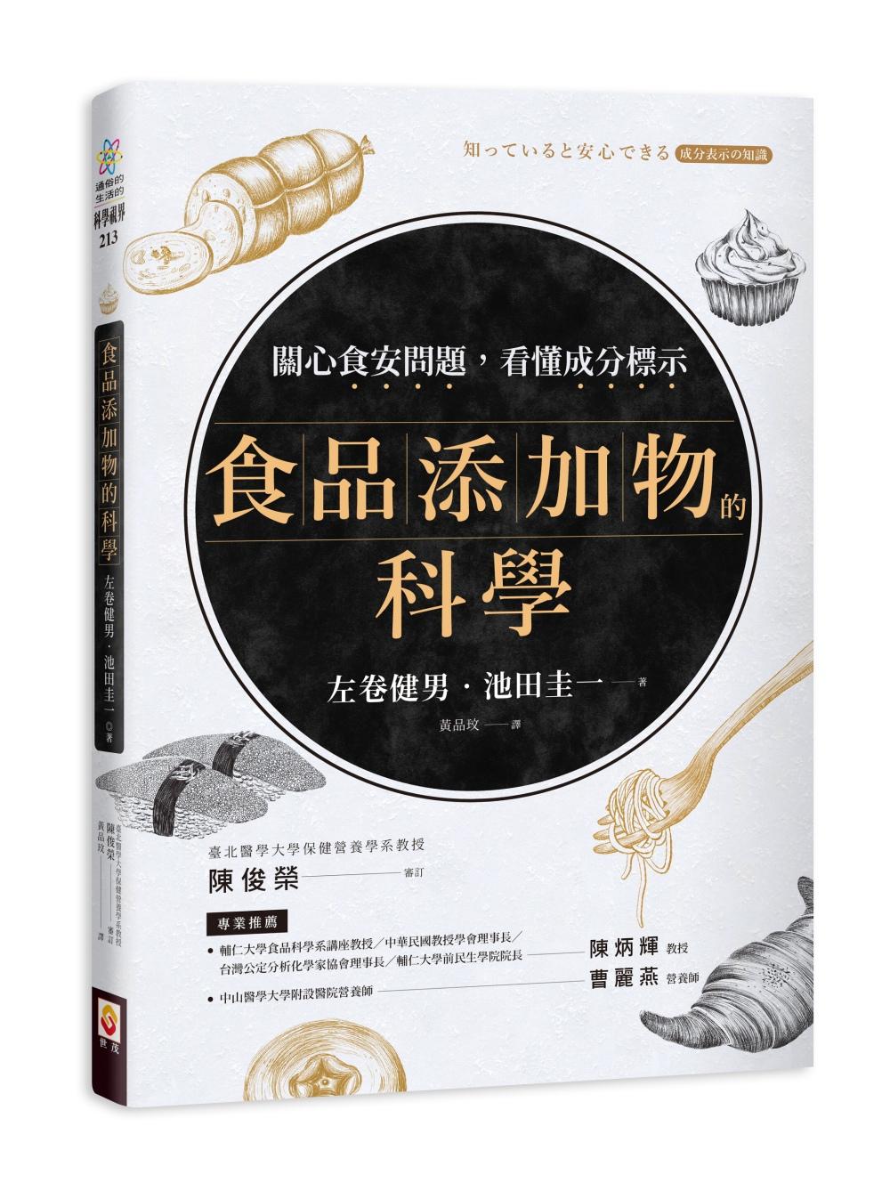 《食品添加物的科學》 商品條碼,ISBN:9789869521086