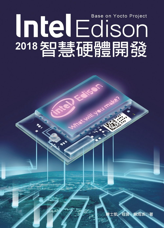 Intel Edison智慧硬體開發 2018:Base on Yocto Project